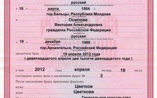 Как вписать ребёнка в паспорт?
