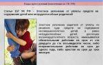 Какая ответственность за похищение ребенка?