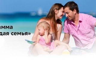 Какие условия программы молодая семья?