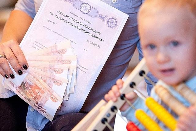 Материнский капитал за третьего ребенка: сумма, если уже получал за второго.