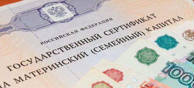 Губернаторский сертификат на первого, второго и третьего ребенка.