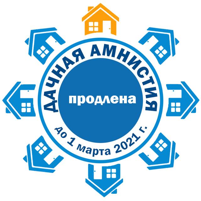 Дачная амнистия продлена до 2021 года: закон, как оформить дом в снт и ижс.