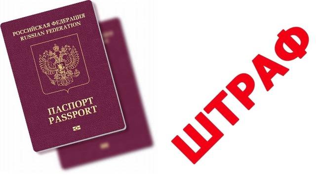 Штраф за потерю паспорта.