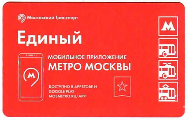 Проезд для школьников: в общественном транспорте, в метро, в Москве.